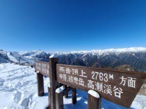 燕岳2020(6)