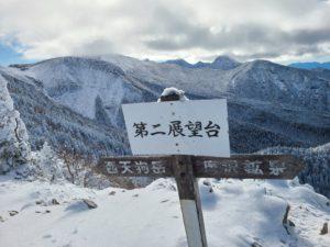 天狗岳202012(3)