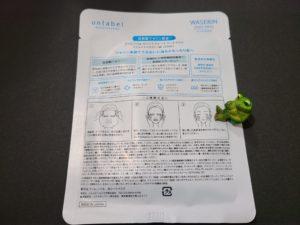 モイストファーマワセリンシートマスク(4)