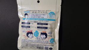 毛穴撫子 お米のマスク(2)