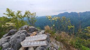 二子山2021(12)