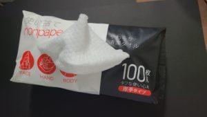 医食同源ノンペーパータオル(1)